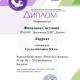 Amerxanova_deti