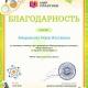 amerxanova_uchi
