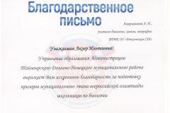 Благодарственное-письмо-Амерханова-А-И-002