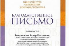 Благодарственное-письмо-Амерханова-А-И