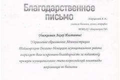 Благодарственное-письмо-Амерханова-А.И.