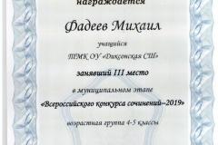 beleshova_deti