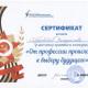 Дубровская-Влада.-Сертификат.