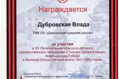 Дубровская-Влада.-Диплом-конкурса-худ-тв-ва.