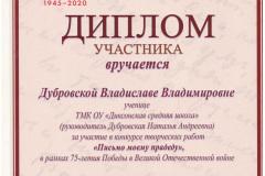 Дубровская-Влада.-Диплом.