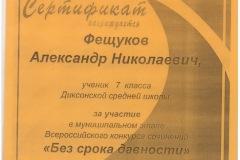 Сертификат-участника-Фещукова-А-7-кл
