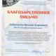 Дубровская-Н-А-Благодарств-письмо-Легенды-седого-Енисея