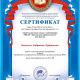 Дубровская-Н-А-сертификат