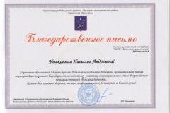 Благодарственное-письмо-Дубровская-Н-А