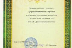 Дубровская-Н-А-Грамота-ТОС