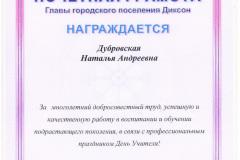 Дубровская-Н.-А.-Грамота-от-Главы-Диксона-2021.