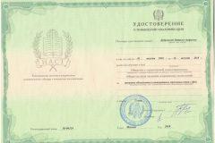 Дубровская-Н.-А.-КПК-Инклюзивное-и-интегрированное-образова-ние-детей-с-ОВЗ