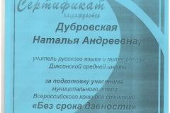 Сертификат-Дубровская-Н-А-001