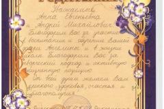 koptelova_roditel