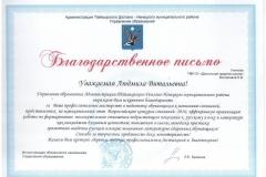 koptelova_uchit