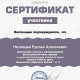 DG_nizovceva_dety5