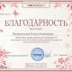 pogorelskaya_uchit