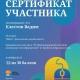 Sokolova_deti