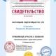 sokolova_uchit
