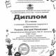 xomiachenko_dety