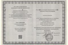 Хомяченко-Е.А.-КПК.