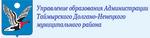 Таймырский Долгано-Ненецкий муниципальный район