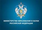 Министерство обрзования и науки РФ