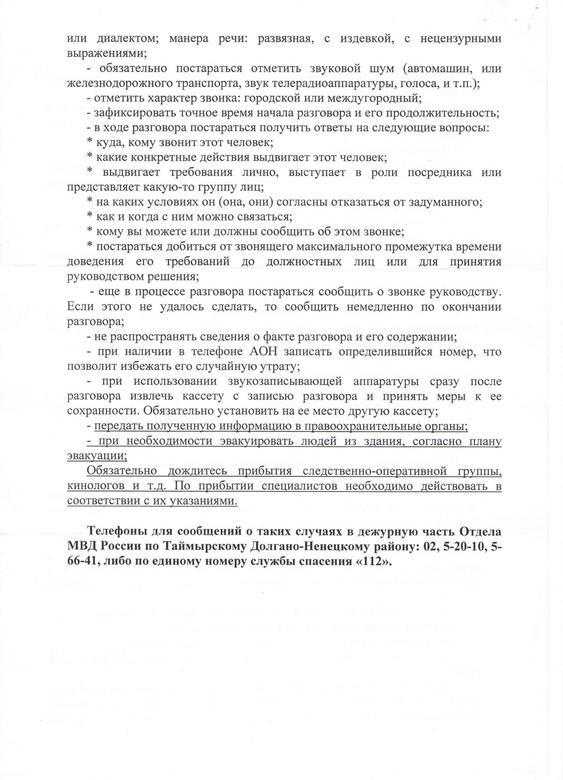 памятка-2
