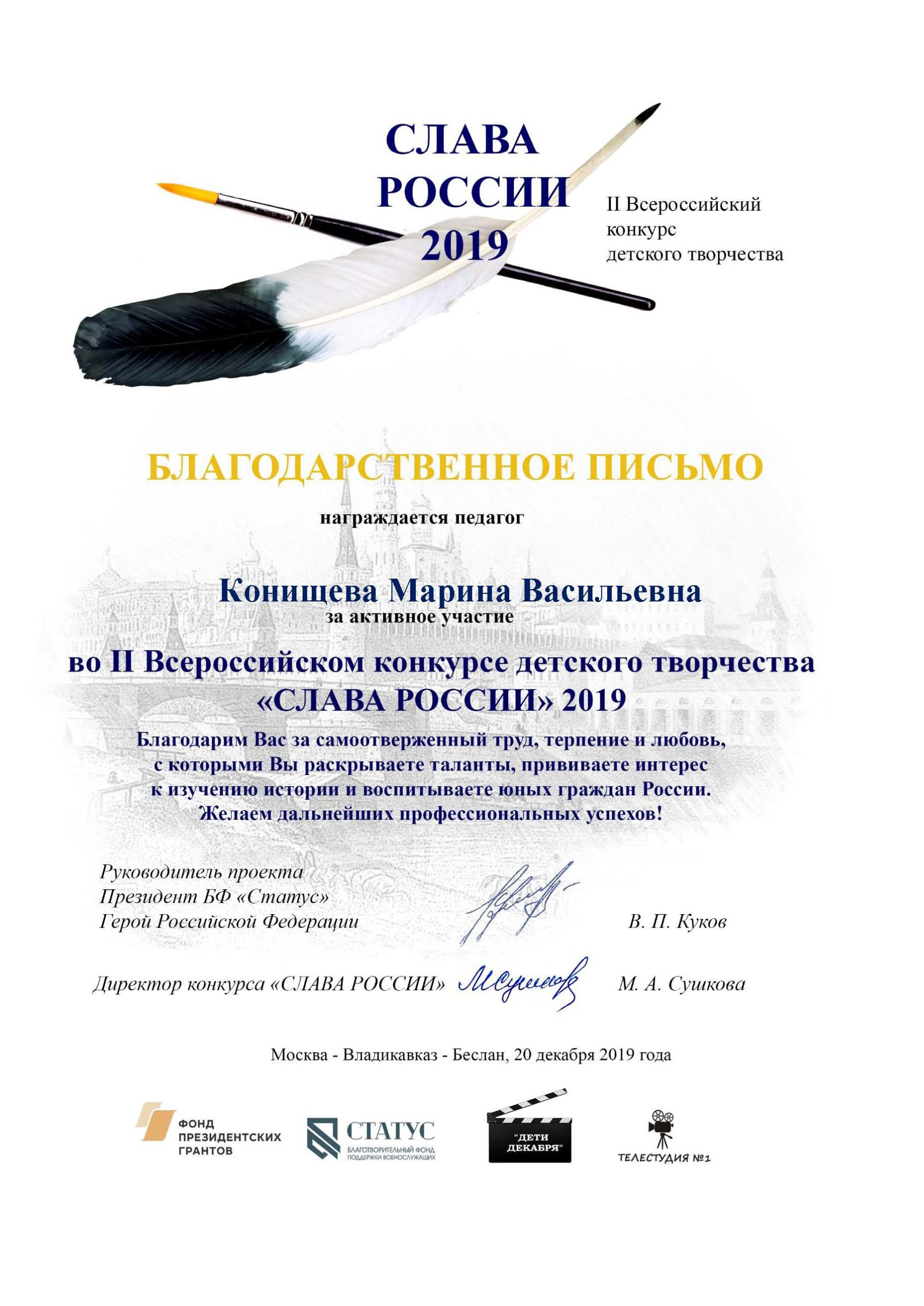 Конищева Марина Васильевна