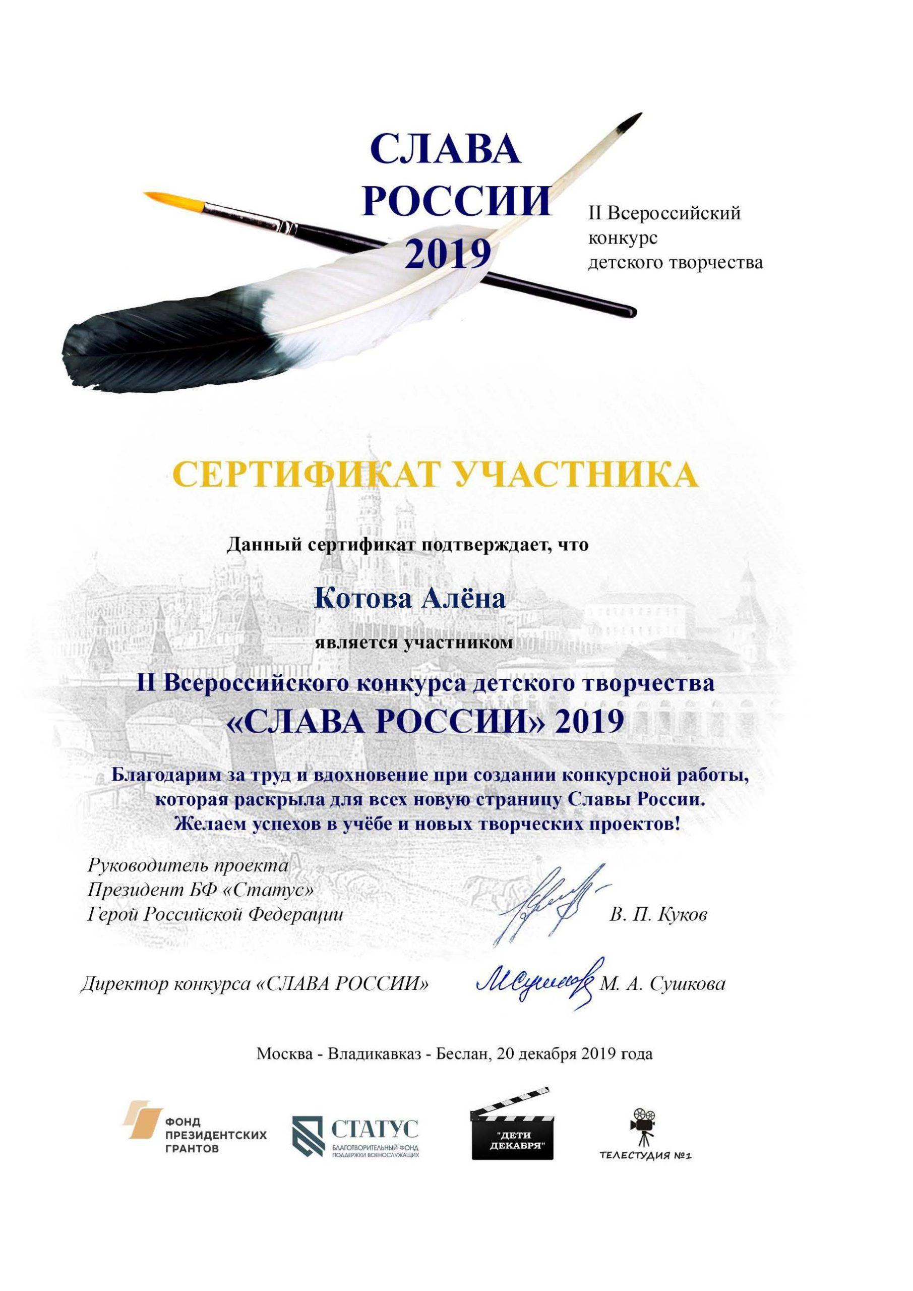 Котова Алёна