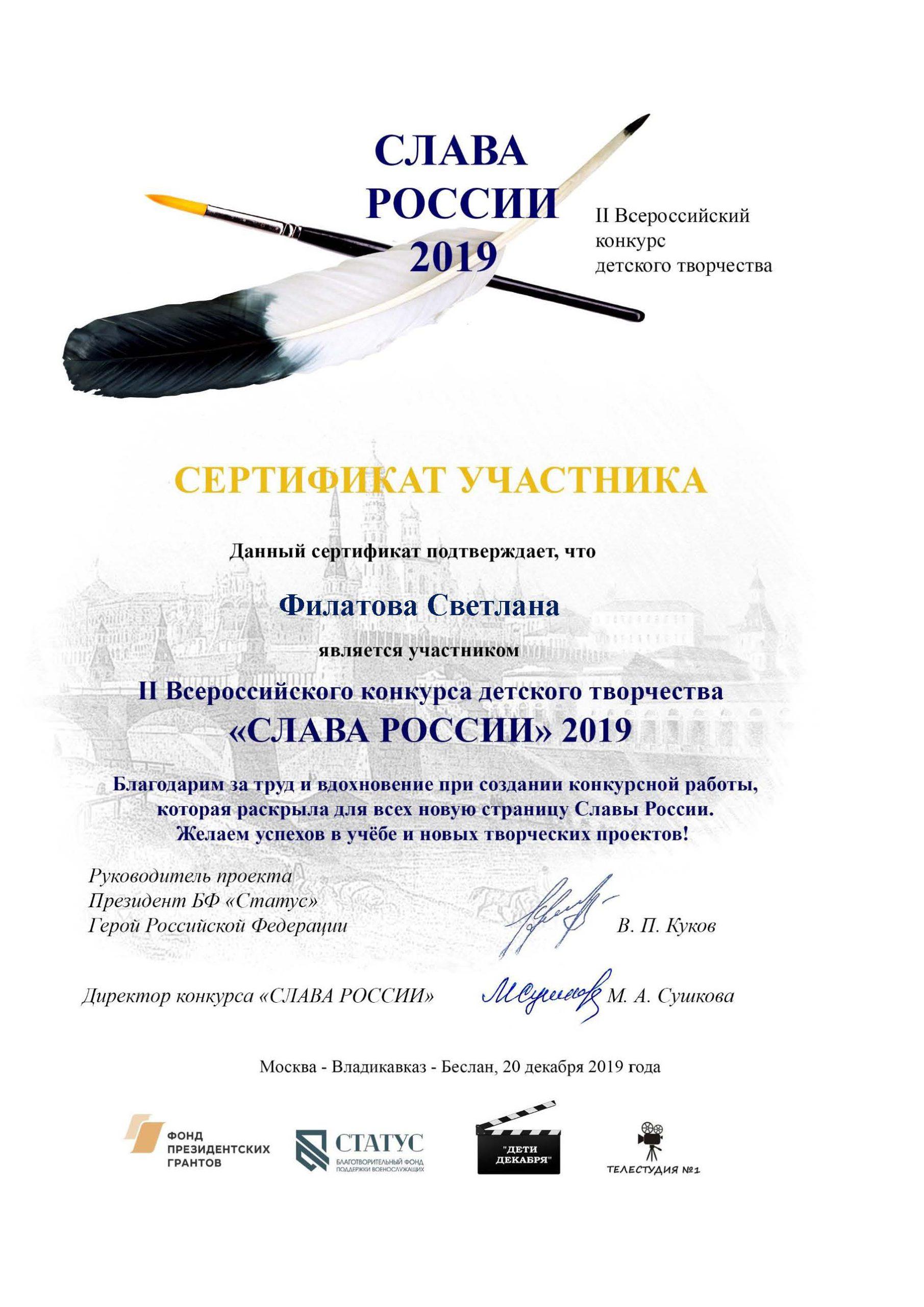 Филатова Светлана,
